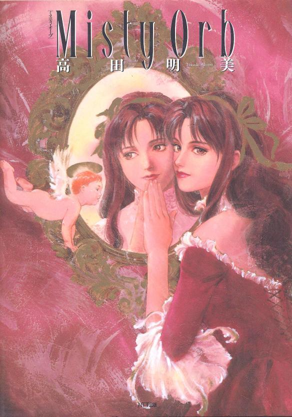 Artbook_-_Akemi_Takada_-_Misty_Orb