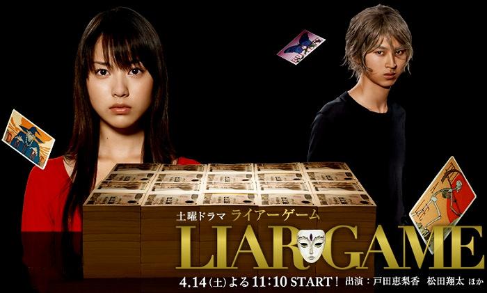 [Imagen: liar_game2.jpg]
