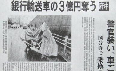 artículo-de-periódico-robo-300-millones-yenes